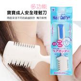 美容用品 寶寶成人安全理髮刀 剪刀 打薄 修分岔 兩面疏齒 【FMD102】123ok