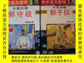 二手書博民逛書店罕見中華百傑圖傳---科海先驅--天算巨星郭守敬Y11359 錢