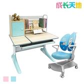 【結賬再折】兒童書桌椅 100m桌面 可升降桌椅 成長桌椅組 兒童桌椅組(ME301+AU901)
