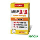 三多維他命D3+B.膜衣錠SENTOSA® Vitamin D3+B.Tablets 120錠  *維康