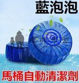 矮胖老闆 馬桶清潔劑 藍泡泡廁所清潔劑馬桶自動清潔劑 清潔錠 清潔塊 藍泡泡 清潔馬桶【A177】