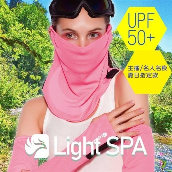 【越曬越白光波套組】 LightSPA 防曬美肌光波三件套組 (五色可選) 主播/名模指定款