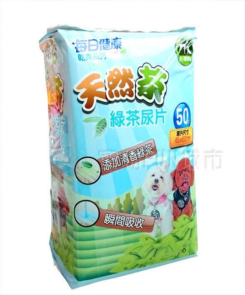 *~寵物FUN城市~*每日健康乾爽系列-天然茶 綠茶尿布墊【50入(45*60cm)/單包入】寵物用