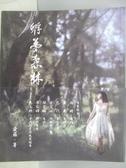 【書寶二手書T1/文學_MMY】孵夢森林-愛羅手機攝影詩集