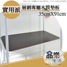 【品樂生活】層架專用木質墊板35X91CM-1入/鞋架/行李箱架/衛生紙架/層架鐵架/鞋櫃/衣架