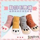 襪子寶寶嬰兒襪純棉腳爪毛圈襪 防滑地板襪-321寶貝屋