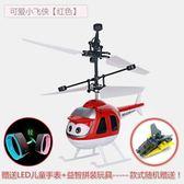 遙控飛機耐摔直升飛機充電感應飛行器會飛電動兒童男女孩飛機玩具全館八八折柜惠HPXW
