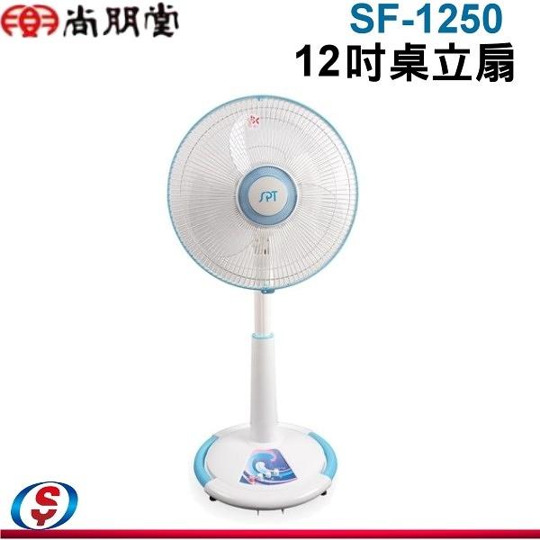 【信源】SPT尚朋堂 12吋桌立扇 SF-1250