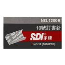 SDI 手牌順德 10號 訂書針/釘書針 NO.1200B