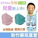 [禾坊藥局] 令和-兒童 KF94 韓版...