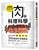 肉の料理科學【超圖解】 :1000張分解圖!大廚不外傳的雞豬牛羊306個部位烹調密技,從選對肉到