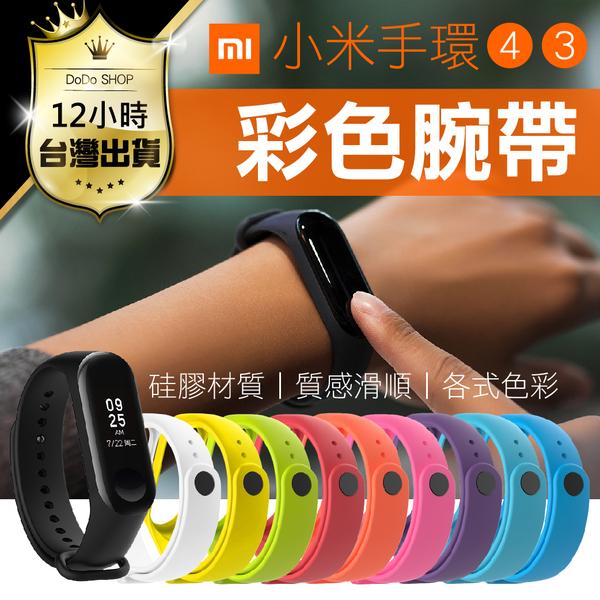 小米錶帶 小米手環【免運 錶帶10色 4代/3代共用】小米手環4錶帶 小米手環3 錶帶 小米 小米4錶帶