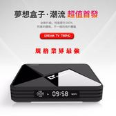 【Dream TV】夢想盒子二代 Dream TV Trend 真八核新款機皇 秒殺安博 EVPAD 業界所有機種(4k電視盒)