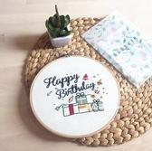 生日快樂▲ 歐式刺繡手工DIY材料包生日情侶閨蜜創意禮物 qf2155『miss洛羽』