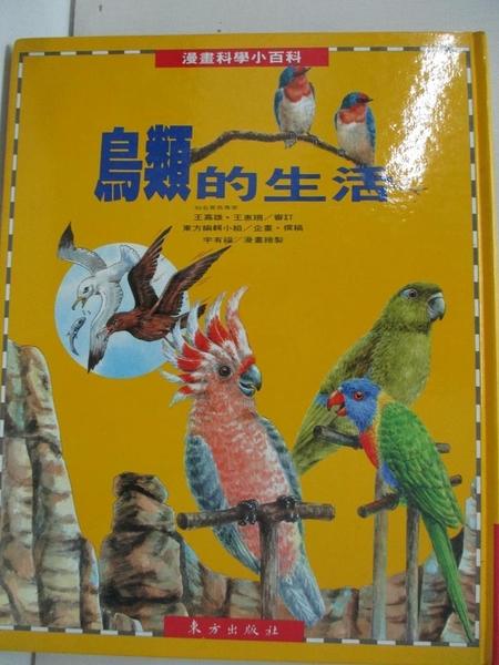 【書寶二手書T2/少年童書_KIF】鳥類的生活