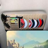 汽車cd夾遮陽板套創意多功能車載碟片cd包車用影碟卡片光盤收納袋   電購3C