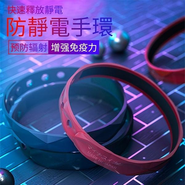 日本進口 無線防靜電手環 負離子 放靜電釋放器 男女手腕帶人體去除靜電消除器
