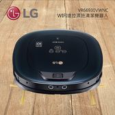 【買就送原廠好禮+負離子吹風機+24期0利率】LG 樂金 WIFI濕拖清潔機器人 VR66930VWNC