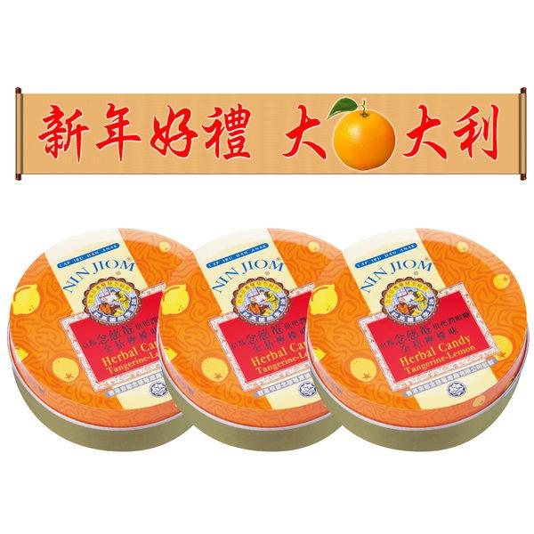 喉糖 金桔檸檬味枇杷潤喉糖3盒【京都念慈菴】