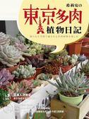 (二手書)希莉安の東京多肉植物日記