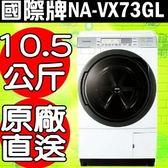 《再打X折可議價》Panasonic國際牌【NA-VX73GL】《日本原裝》《滾筒》洗衣機