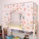 蚊帳宿舍上鋪單人床下鋪學生上下床1.0m女寢室雙層網紗一體式床簾