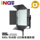 【6期0利率】Pixel 品色 K80c RGB LED專業彩色攝影燈 可調色溫 開年公司貨 平板燈 K80 RGB LED燈
