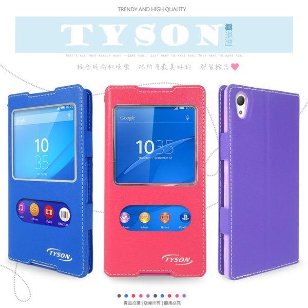 ※【福利品】Sony Xperia Z3+/Z3 plus 尊系列 雙視窗皮套/保護套/手機套/保護手機