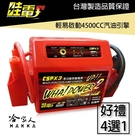 新版哇電 救車電霸 膠體電池 USB充電...