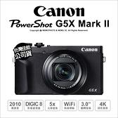 Canon G5X Mark II 相機 4K 類單眼 G5X2 G5XM2 公司貨【原電~6/30+24期】薪創數位