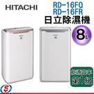【信源電器】HITACHI 8公升日立舒適乾燥除濕機 RD-16FQ / RD-16FR