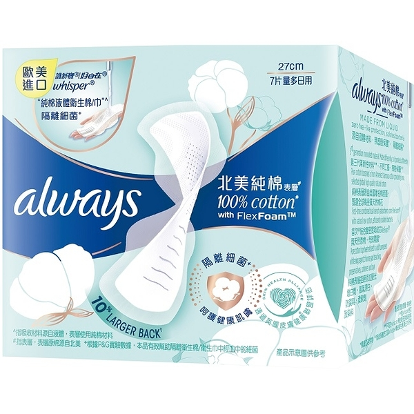 好自在純棉隔菌液體衛生棉量多日用27CM 7片