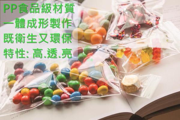 PP夾鏈袋100入1~8號PP夾鏈 夾鏈袋 餅乾夾鏈袋【D106】糖果包裝 食品包裝 透明平口袋