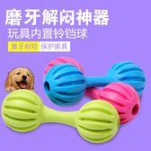 狗狗玩具狗玩具泰迪耐咬磨牙玩具LJ1872『夢幻家居』