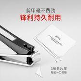 指甲刀指甲剪成人日本專用套裝原裝家用小中大號指甲鉗單個裝 全館88折