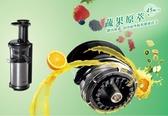 《Panasonic 國際牌》鮮活蔬果慢磨機 MJ-L500