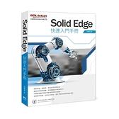 Solid Edge快速入門手冊