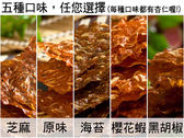 【快車肉乾】杏仁香脆肉紙4入【免運組】【宅配限定】【超值分享包】※有五種口味唷