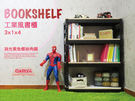 書櫃 展示櫃 黑色4層(90x30x120cm)模型展示 收納傢俱 免螺絲角鋼【空間特工】BCB34