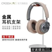CROSSLINE耳機架金屬耳機支架通用頭戴耳機架子網吧耳麥展架掛架