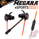 [ PC PARTY ] 美洲獅 COUGAR MEGARA 耳塞式 耳機麥克風