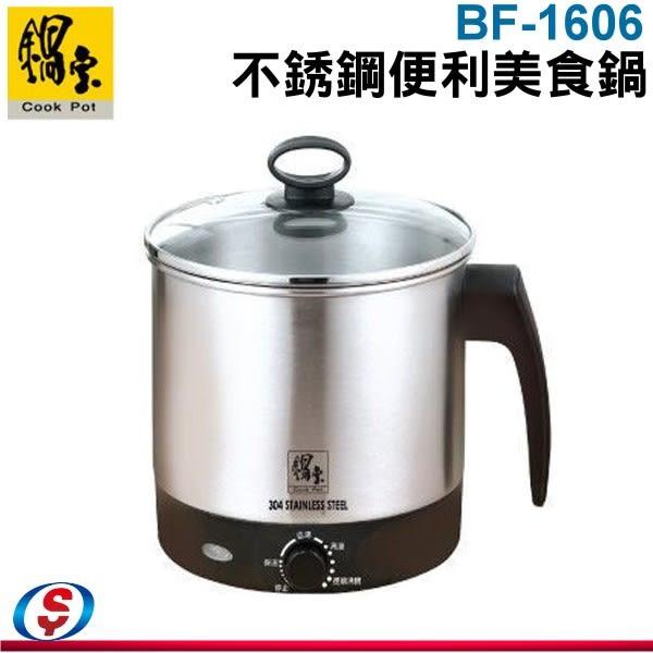 【信源】1.6L 鍋寶 304不銹鋼便利美食鍋組 BF-1606