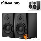Dynaudio LYD8 8吋【主動式監聽喇叭/一對 二顆/台灣公司貨保固/丹麥品牌】