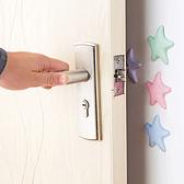 【超取399免運】海星矽膠門後牆面防撞墊 門把手靜音防碰墊 加厚防護墊 防震墊