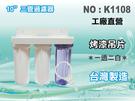 【水築館淨水】10英吋三管過濾器.濾水器.淨水器.家庭必備.飲水機.前置.過濾器(貨號K1108)