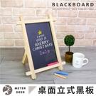 黑板 立式 留言板 菜單 MENU 桌面 廣告櫃台 小黑板 促銷 看板 開店特價 告示板 黑板-米鹿家居