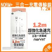 norm+ 超強化急速充三合一充電線 1.2M 支援 Lightning USB Ttpe-C 充電線 傳輸線 充電