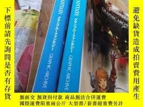 二手書博民逛書店GRANBLUE罕見FANTASY グランブルーファンタジー GRAPHIC ARCHIVE 1和2 合售Y1