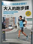 【書寶二手書T1/體育_GTP】大人的跑步課:從挑鞋方法到姿勢調整,跑步技巧大公開_白方健一, N