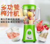 小型攪拌機嬰兒輔食多功能料理機家用榨汁機豆漿榨果汁機果蔬絞肉  Cocoa